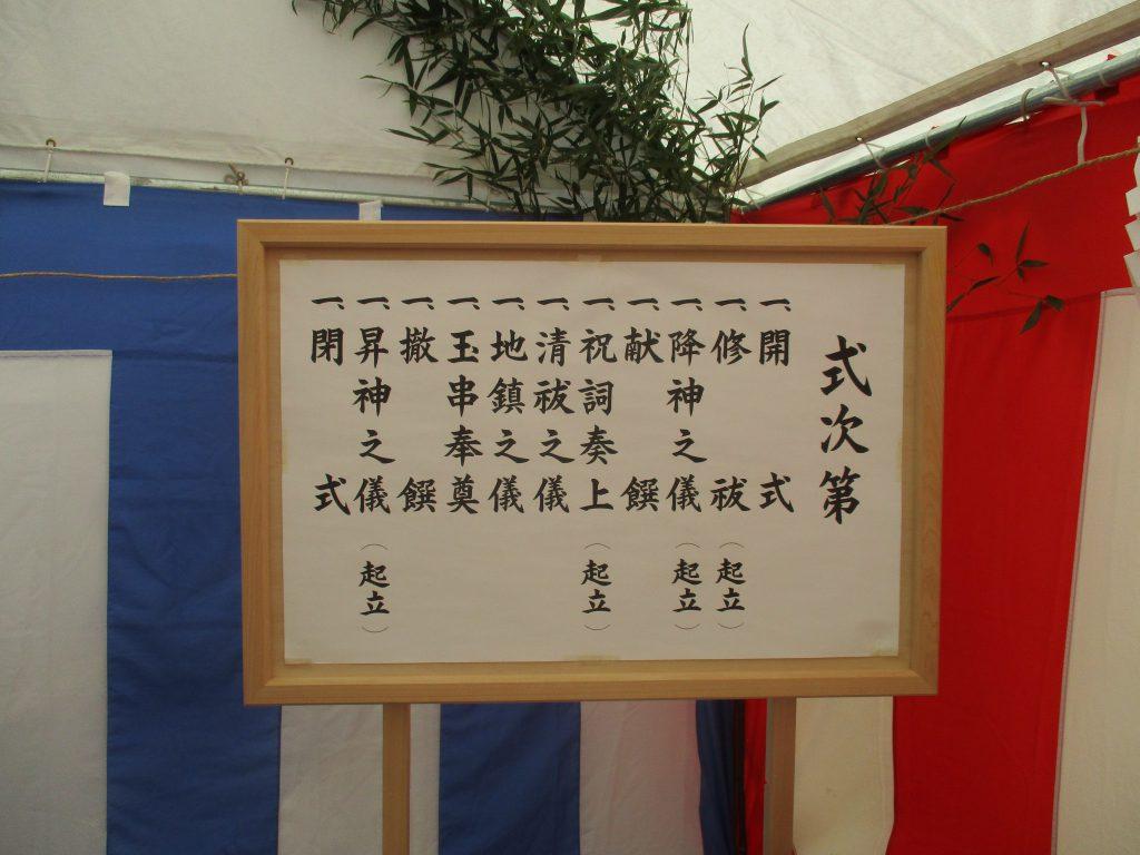 新宿共同住宅 店舗 東京都 新築工事 地鎮祭